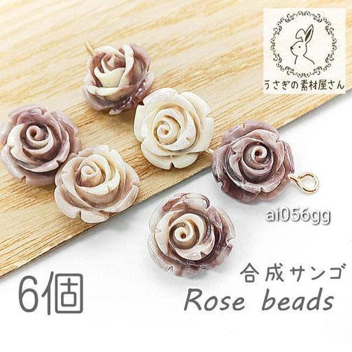合成 珊瑚 薔薇 ビーズ 13mm 花 サンゴ ローズ パーツ フラワービーズ マリン 6個/グレージュ系/ai056gg