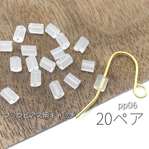 20ペア(40個)☆フックピアス用キャッチ クリア【pp06】