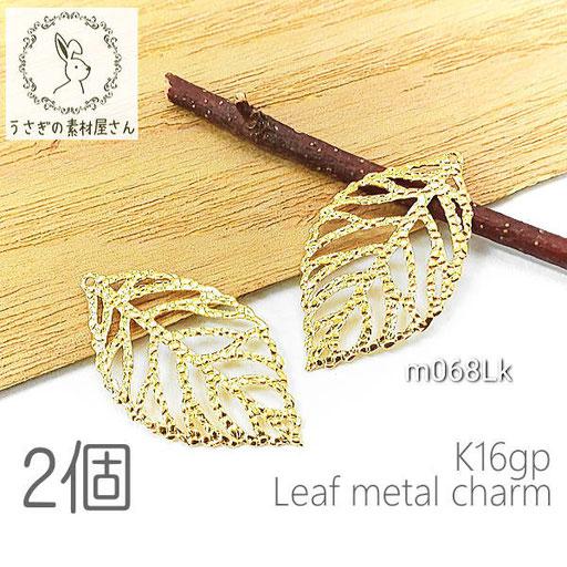 【送料無料】チャーム リーフ 23mm 透かしパーツ 韓国製 高品質メッキ 変色しにくい 植物 2個/k16gp/m068Lk