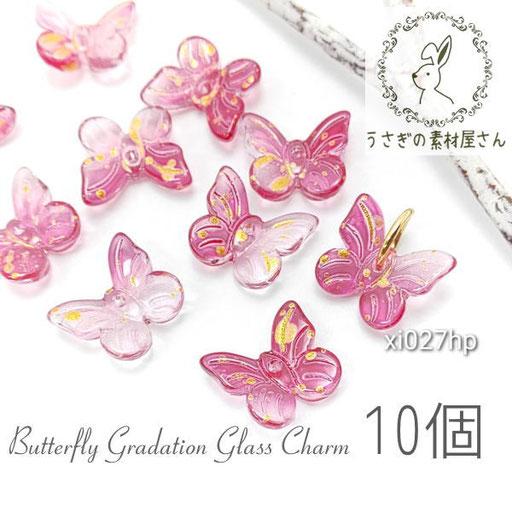 送料無料 チャーム バタフライ グラデーション ガラス ビーズ 蝶々 花座 約10×11mm 10個 ホットピンク系/xi027hp