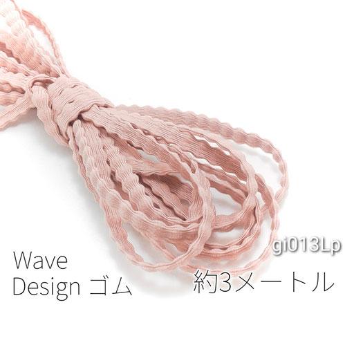 約3メートル 約5.5~6.5mm幅 ウェーブデザインゴム ライトピンク【gi013Lp】