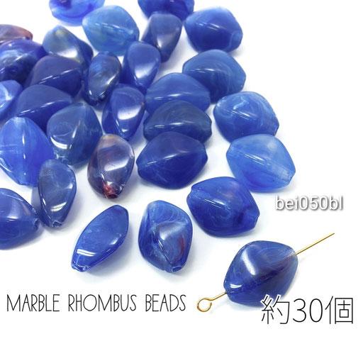 マーブル柄 ビーズ ダイヤ 菱形 約30個 約16.5×13mm 天然石調 アクリルビーズ/ブルー/bei050bl