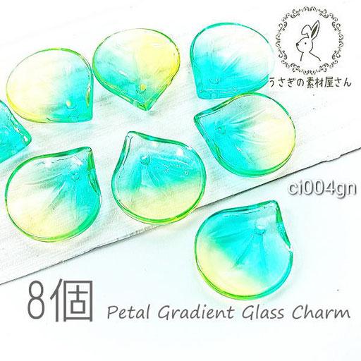 チャーム ガラスパーツ 花びら グラデーション 特価 横穴 ビーズ 8個/スカイイエロー系/ci004gn