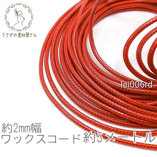 【送料無料】ワックスコード 幅約 2mm 韓国製 5メートル ブレスレット ネックレス製作に 紐 高品質/レッド/lei006rd