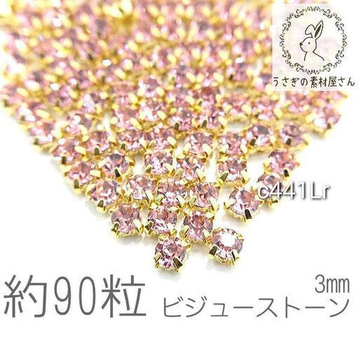 ラインストーン 3mm 縫い付け ガラスストーン ビジュー 石座 約90粒/ライトローズ系/c441Lr