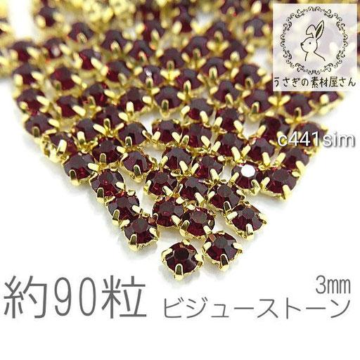 ラインストーン 3mm 縫い付け ガラスストーン ビジュー 石座 約90粒/シャム系/c441sim