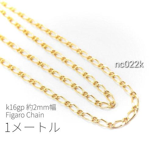1メートルカット コマ幅約2mm 高品質フィガロチェーン k16gp【nc022k】