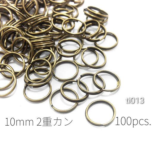 約100個 約10mm 2重カン 金古美【ti013】