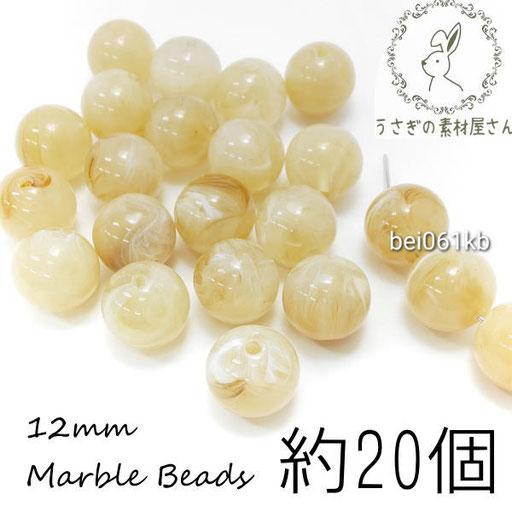 マーブル柄 天然石調 約12mm ビーズ ラウンド 丸 球体 約20個 アクリルビーズ/カーキベージュ/bei061kb