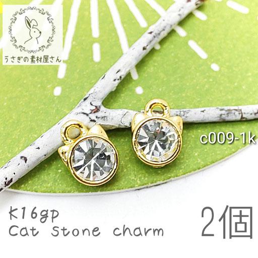 ストーンチャーム 猫 キャット クリスタル 高品質 変色しにくい 韓国製 2個/k16gp/c009-1k