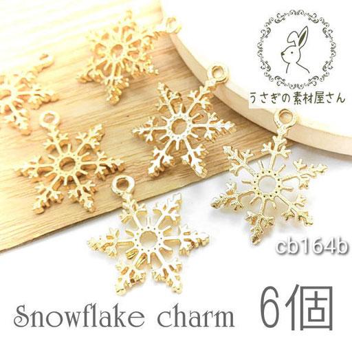 チャーム 雪の結晶 スノーcharm 雪 冬 6個/B 約20×17.5mm/cb164b