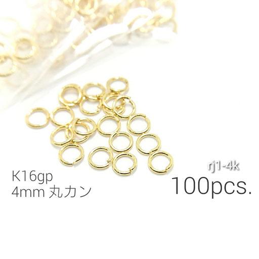 100個☆4mm丸カン・高品質鍍金☆k16gp【rj1-4k】