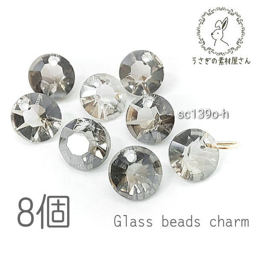 チャーム ガラスストーン 8mm 横穴 ビーズ ノーマルガラス 特価 8個/グレー/sc139o-h