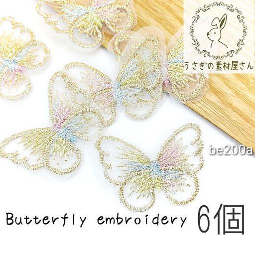 バタフライ 蝶々 パーツ レース カラフル 刺繍 6枚/Aカラー/be200a