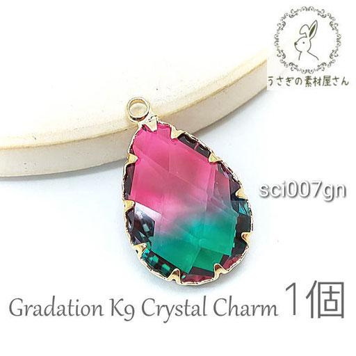 クリスタル ガラスチャーム ドロップ 雫 K9 ペンダント グラデーション フェイクトルマリン/グリーン系/sci007gn