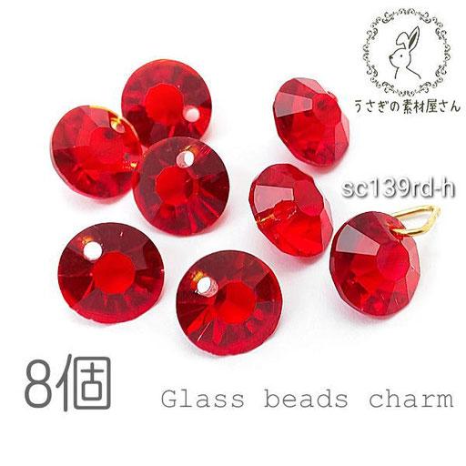 【送料無料】チャーム ガラスストーン 8mm 横穴 ビーズ ノーマルガラス 特価 8個/レッド/sc139rd-h