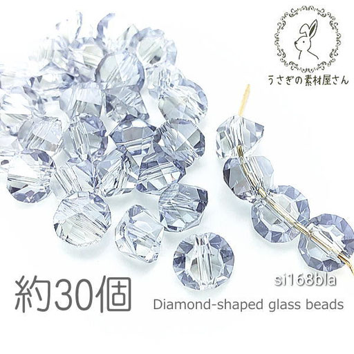 ガラスビーズ ダイヤ型 6mm幅 多面 ガラス パーツ 電気メッキ 約30個/アリスブルー色/si168bla