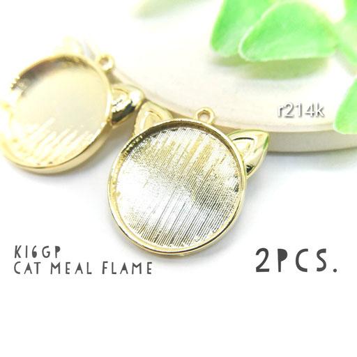 2個☆高品質鍍金*内径約20.5mm*猫のミール皿チャーム☆k16gp【r214k】
