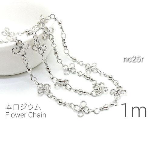 1m切り売り☆フラワーリンキングチェーン☆高品質☆本ロジウム【nc25r】