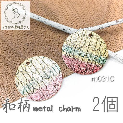 【送料無料】メタルチャーム 和柄 プレート 約20mm 梨地 シボ加工 ハンドメイドに メタルパーツ 特価 2個/Cタイプ/m031C