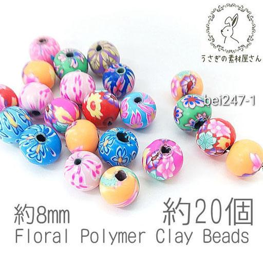 ビーズ 和風 約8mm 花柄 ポリマークレイ クレイビーズ フラワー 約20個/bei247-1