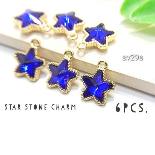 6個☆星のアクリルストーンチャーム☆サファイア【sv29s】
