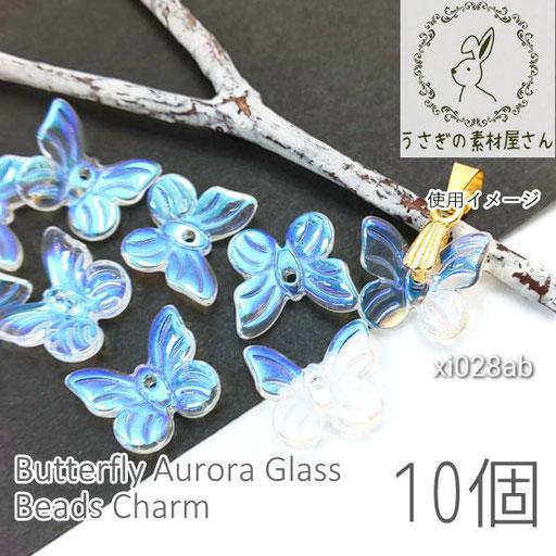 送料無料 チャーム バタフライ オーロラ ガラス ビーズ 蝶々 花座 約10×11mm 10個/xi028ab