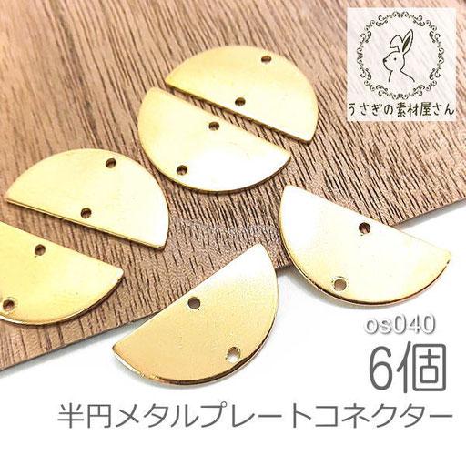 コネクター チャーム 11mm 半円 メタルプレート 銅製 モダン 接続チャーム 6個/os040