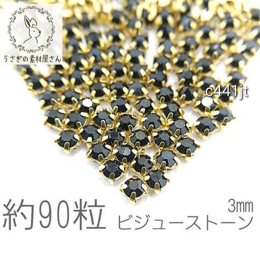 ラインストーン 3mm 縫い付け ガラスストーン ビジュー 石座 約90粒/ジェット系/c441jt