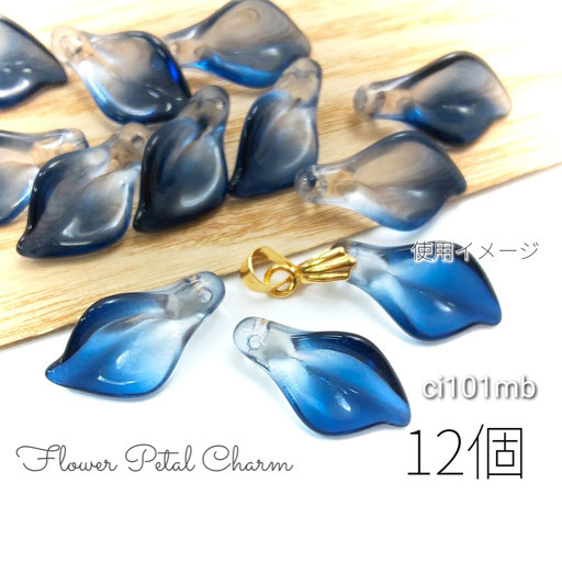 花びら ガラスチャーム フラワー グラデーション ビーズチャーム 約20×10mm 12個/マリンブルー/ci101mb