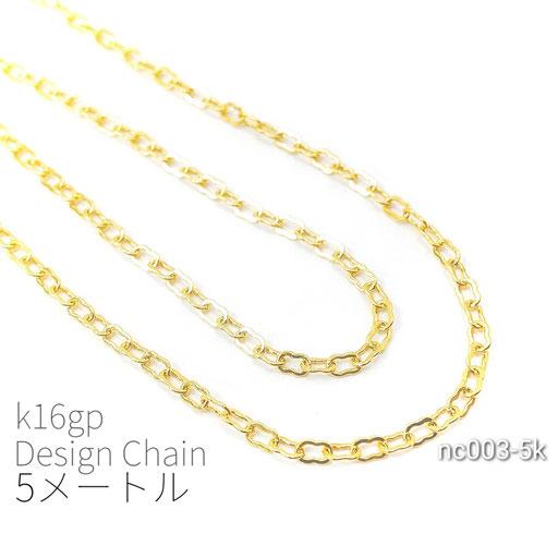 5メートル切り売り 高品質デザインチェーン k16gp【nc003-5k】