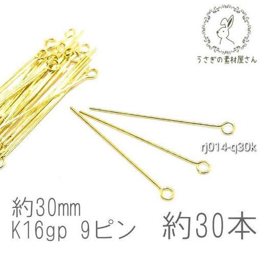 9ピン 約30mm ハンドメイド金具 アクセサリー 製作 資材 ピン 高品質 韓国製 30本/k16gp/rj014-q30k