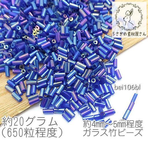 竹ビーズ 約4mm~5mm ガラスビーズ オーロラ AB 約20グラム/ブルー系/bei106bl