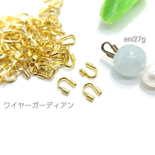 3グラム☆真鍮製*約4.5mm*ワイヤーガーディアン☆ゴールド色【eni27g】