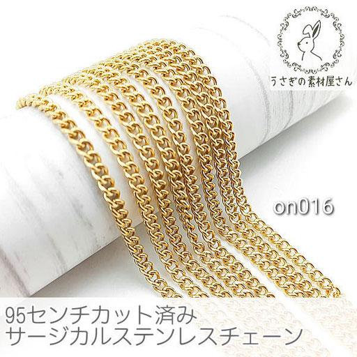 キヘイチェーン サージカルステンレス 2.2mm幅 カット済み ネックチェーン ゴールド色 約95センチ/on016