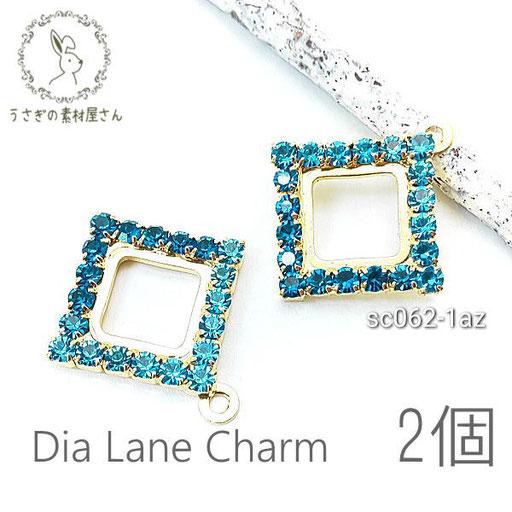 ストーンチャーム スクエア フレーム ダイヤレーン加工 空枠 チャーム 2色 1辺約13mm 2個/ブルー系/sc062-1az