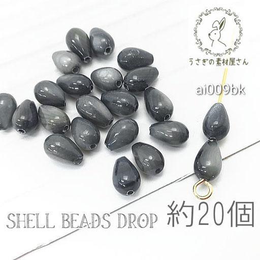 シェルビーズ ドロップ 雫 ミニサイズ マリン 夏 貝 特価 約20個/ブラック/ai009bk
