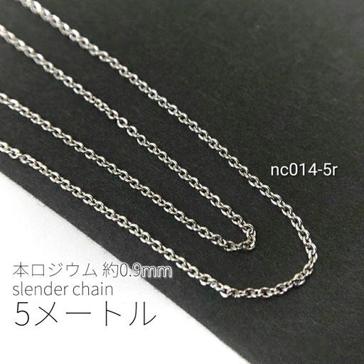 5メートルカット コマ幅約0.9mm 高品質極細華奢リングチェーン 本ロジウム【nc014-5r】