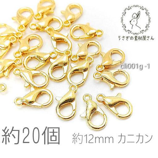 カニカン 留め具 約12mm ハンドメイド用 リペア 金具 クロークラスプ 約20個/ゴールド色/cli001g-1