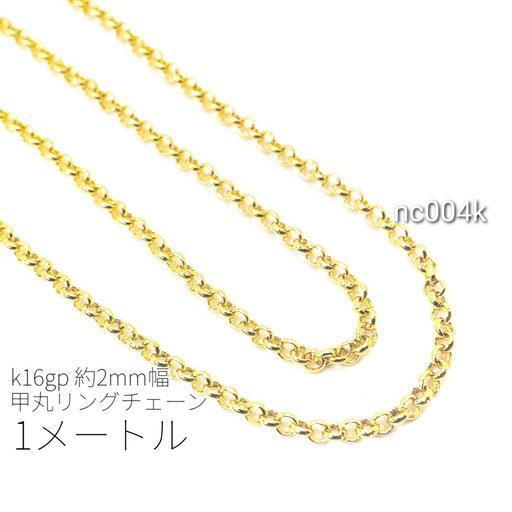 1メートルカット コマ幅約2mm 高品質 甲丸アズキチェーン k16gp【nc004k】