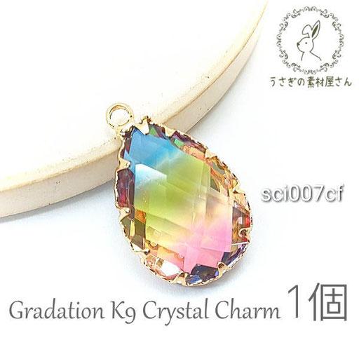 クリスタル ガラスチャーム ドロップ 雫 K9 ペンダント グラデーション フェイクトルマリン/カラフル/sci007cf