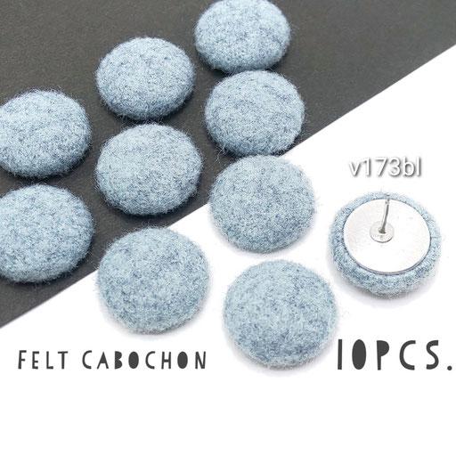 送料無料 10個 マットカラー フェルトカボション ブルーグレー系【v173bl】