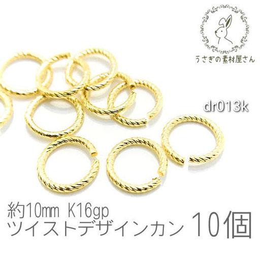 丸カン デザインカン ツイストデザイン 約10mm 変色しにくい ハンドメイド 金具 高品質 基礎金具 10個/K16GP/dr013k