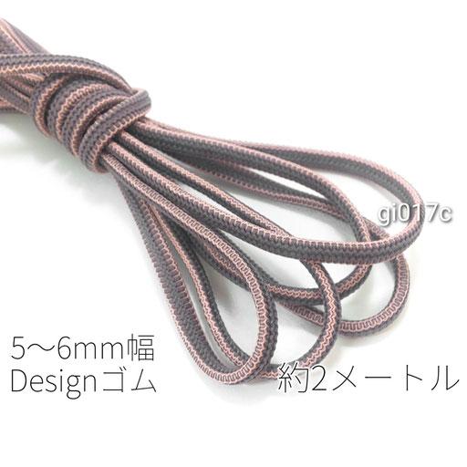 約2メートル 約5~6mm幅 編みデザインゴム Cカラー【gi017c】