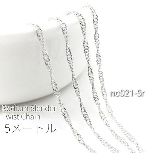 5メートルカット コマ幅約1mm 高品質華奢ツイストチェーン 本ロジウム【nc021-5r】