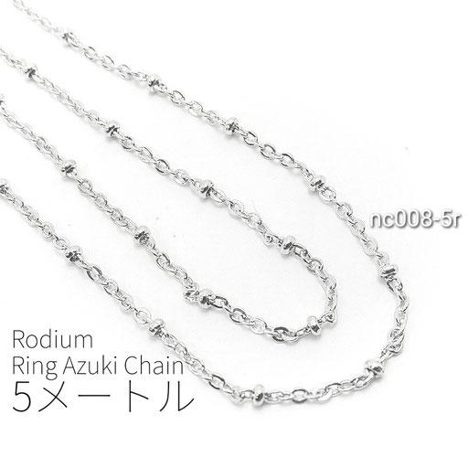 5メートルカット コマ幅約1.8mm 高品質アズキチェーン 本ロジウム【nc008-5r】