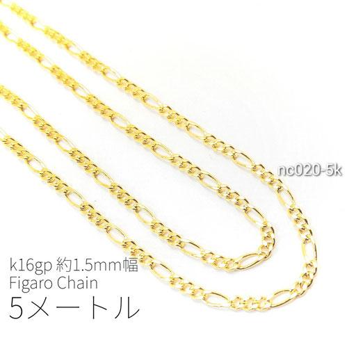 5メートルカット コマ幅約1.5mm 高品質フィガロチェーン k16gp【nc020-5k】