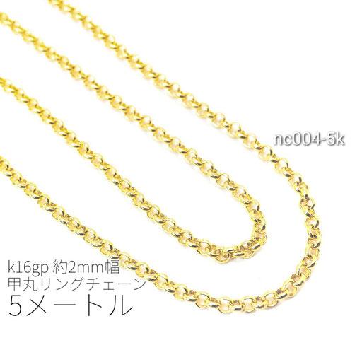 5メートルカット コマ幅約2mm 高品質 甲丸アズキチェーン k16gp【nc004-5k】