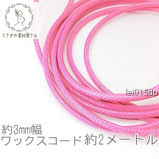 ワックスコード 幅約3mm 韓国製 約2メートル ブレスレット ネックレス製作に 紐/ディープピンク/lei015dp