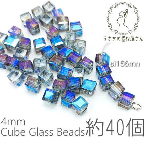 ガラスビーズ キューブ ミニ 約4mm パール鍍金 ファセット 約40個/ミッドナイトブルー/si156mn